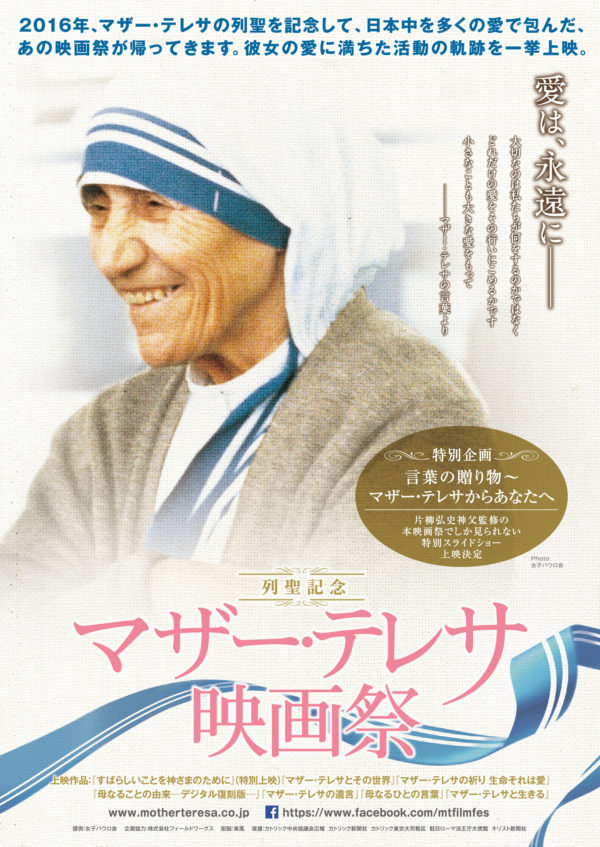 列聖記念 マザー・テレサ映画祭