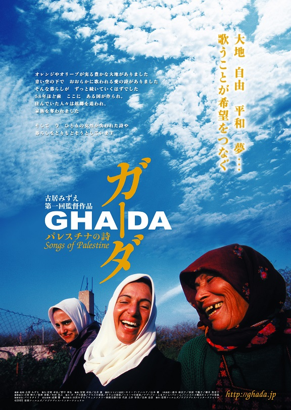 ガーダ パレスチナの詩