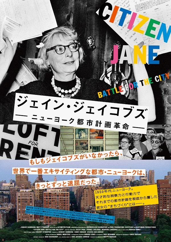 ジェイン・ジェイコブズ:ニューヨーク都市計画革命
