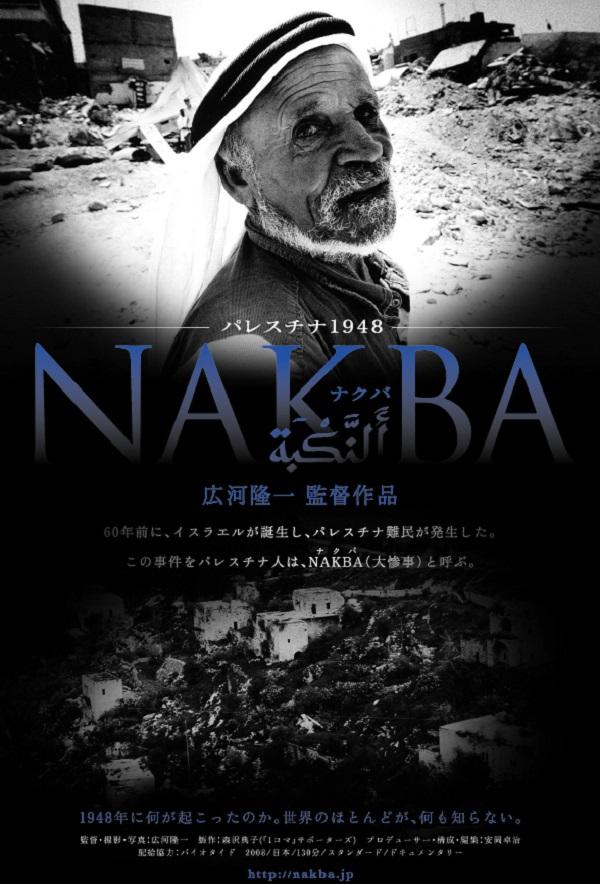パレスチナ1948・NAKBA