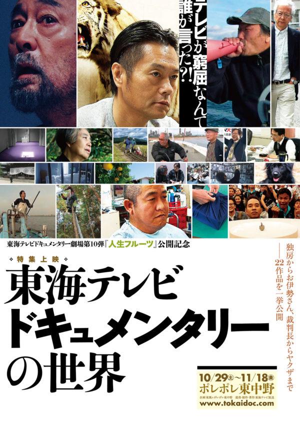 特集上映 東海テレビドキュメンタリーの世界
