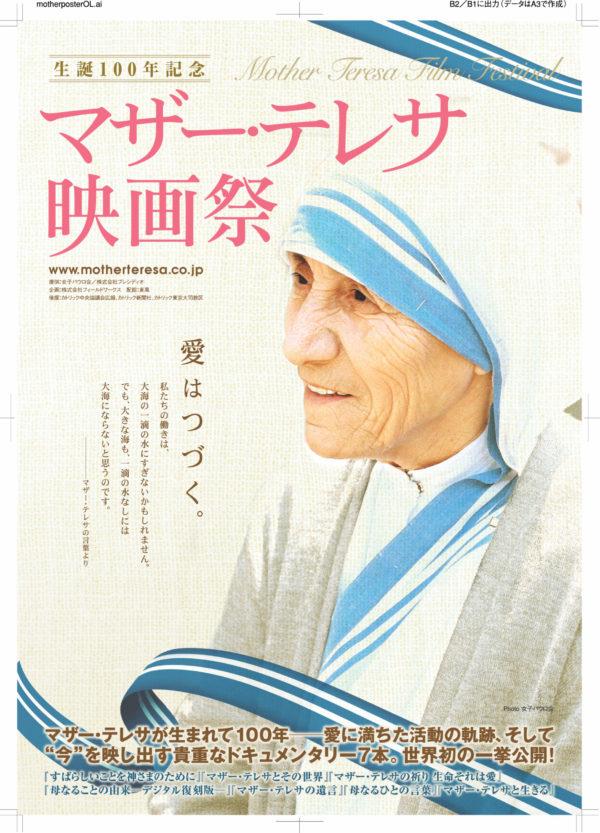 生誕100年記念 マザー・テレサ映画祭