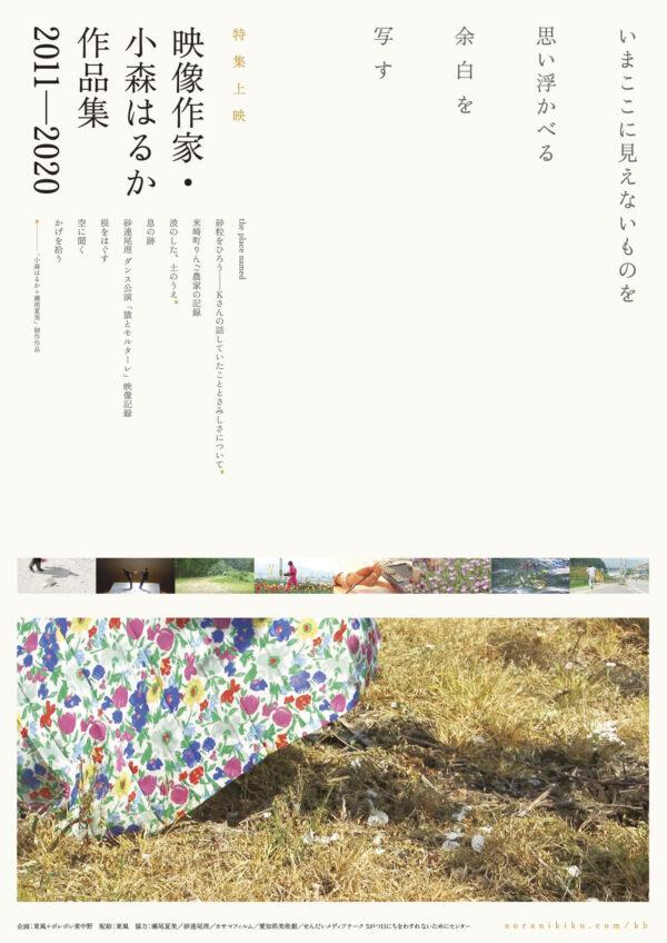 特集上映「映像作家・小森はるか作品集 2011-2020」